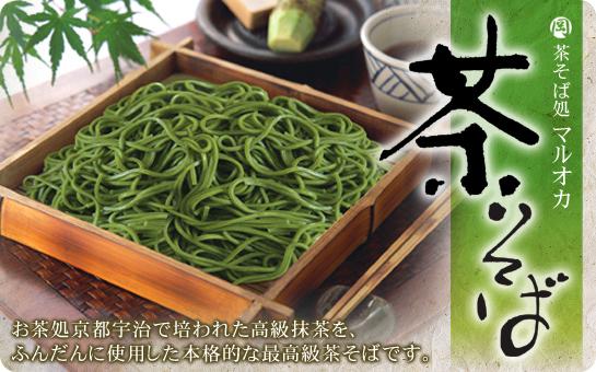 マルオカの茶蕎麦は、京都宇治で育まれた、高級宇治茶の抹茶をふんだんに使用した無添加・無着色の本格的な最高級茶そばです。